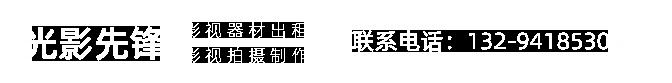 武汉光影先锋影视文化传播有限公司