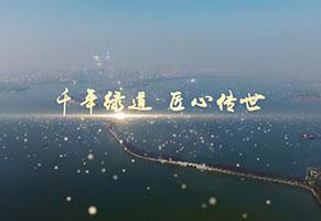 《千年绿道 匠心传世》--东湖绿道建设宣传片