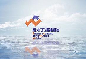 《南太子湖创新谷》